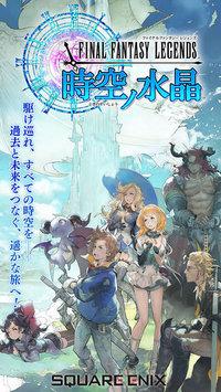 Final Fantasy Legends: Toki no Suisho