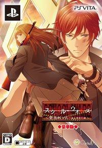 School Wars: Zenkan Pack Honpen & Sotsugyou Sensen