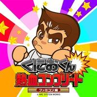 Kunio-Kun Nekketsu: Complete Famicom-Hen