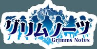 Grimm's Notes
