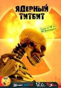 Jadernyj Titbit